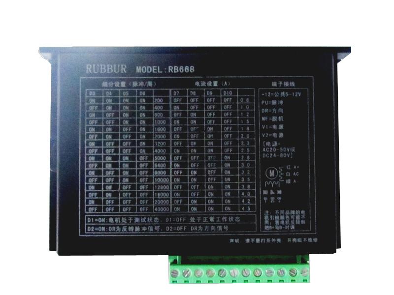二相混合式步进电机驱动器RB668